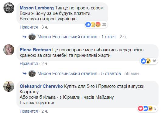 Зеленский попал в скандал из-за шоу на росТВ