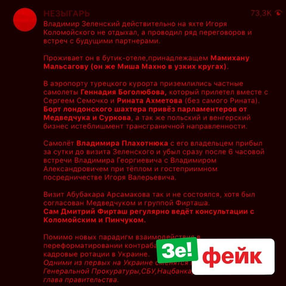 Команда Зеленського звинувачує оточення Порошенка у співпраці з росіянами