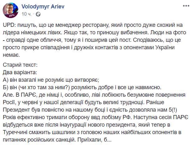 Грегор Гизи: кто он, что говорил об Украине и при чем тут Зеленский в Турции