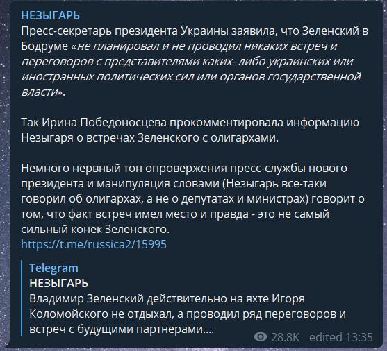 У Зеленского начали хитрить из-за встречи с олигархами в Турции