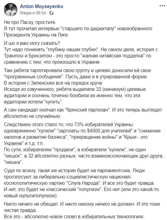 """У Порошенко не было шансов? Сеть взорвал пост """"Зеленский талантливо хакнул систему"""""""