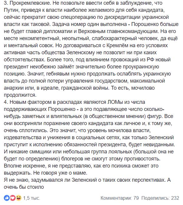 Грядет невиданное мочилово: Зеленскому советуют беречь психику после инаугурации