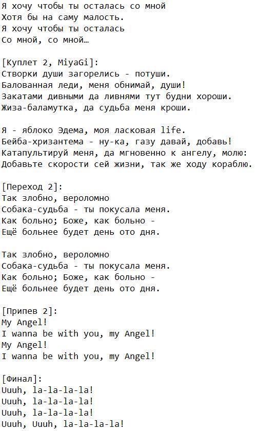 Angel: текст пісні MiyaGi