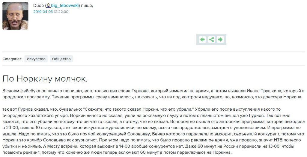 """Где Норкин и почему он покинул """"Место встречи"""" на украинском вопросе"""