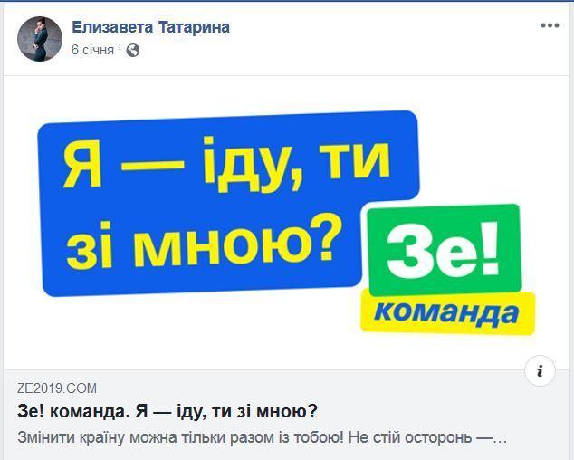 Автор скандальных фото полуголых студенток КПИ поддержала Зеленского