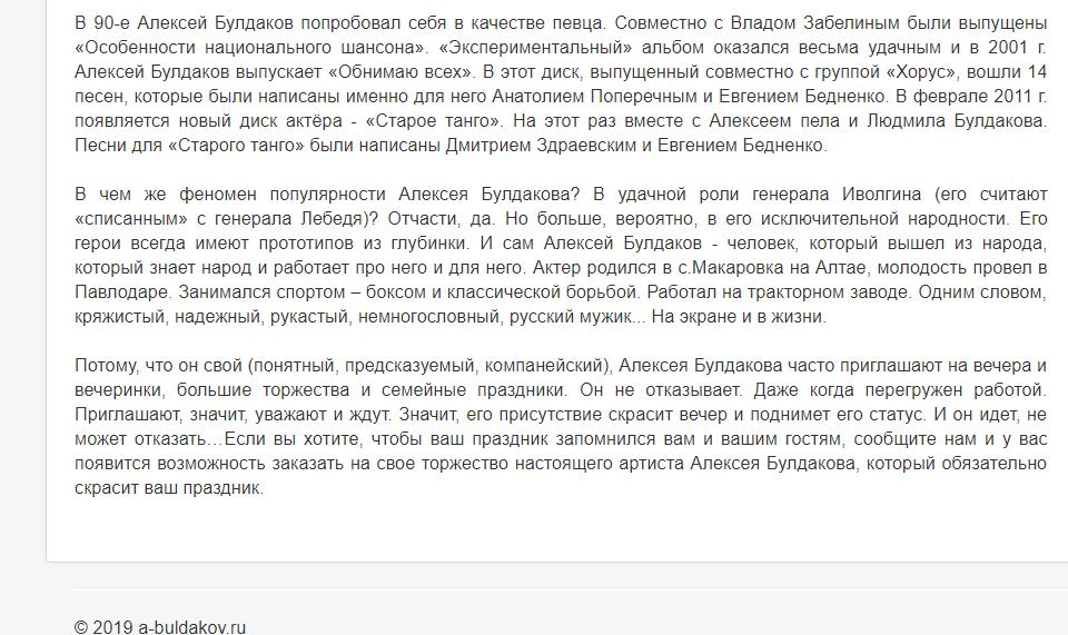 """""""Урізноманітнить ваше свято"""": що Булдаков розмістив у себе на сайті"""