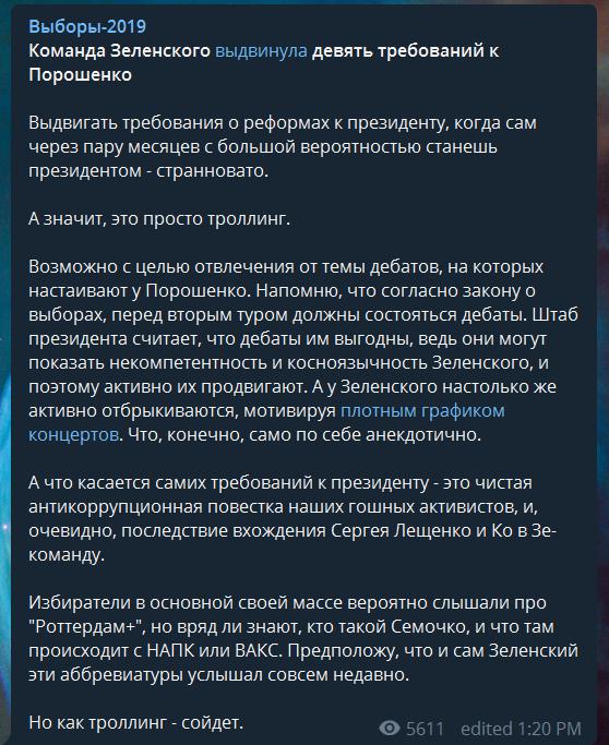 Какой список требований к Порошенко выдвинул Зеленский и что там странного