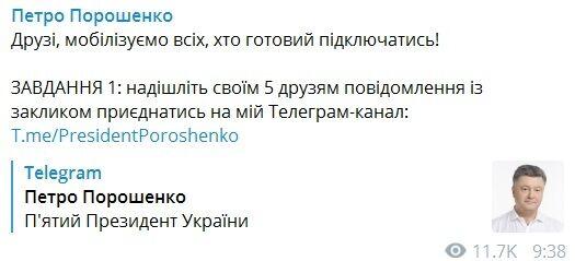 Порошенко оголосив мобілізацію
