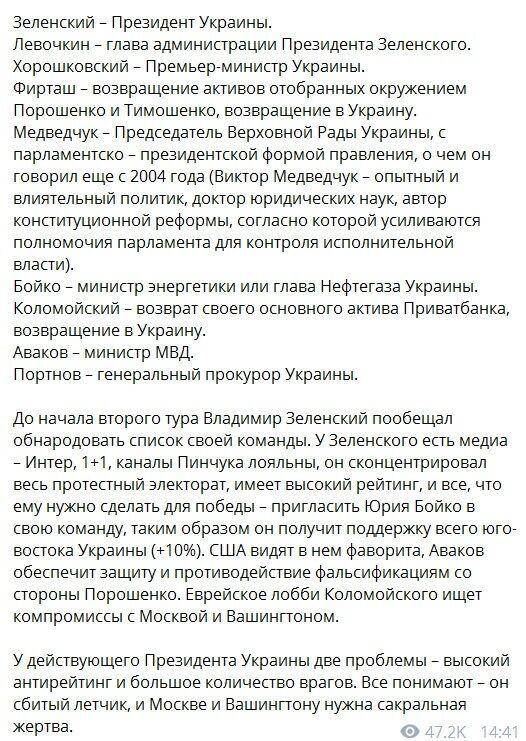Медведчук, Бойко, Аваков і Портнов увійдуть в команду Зеленського: як комік виграє вибори, список майбутніх членів уряду