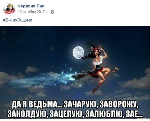 """Яна Червоная погибла: какой у нее был девиз как у """"Ведьмы"""""""
