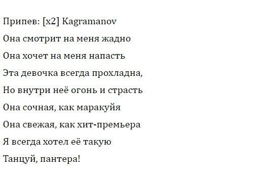 """Вона соковита, як маракуйя: хто такий Kagramanov і текст його пісні """"Танцюй, пантера"""""""