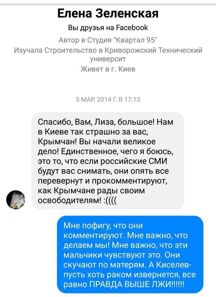 Олена Зеленська: в мережу злили її приватне повідомлення по Криму