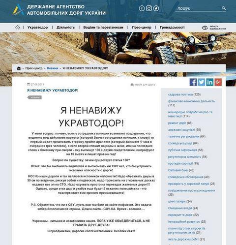 """""""Зверніться до СБУ, чи що"""": веселі хакери зламали урядовий сайт"""