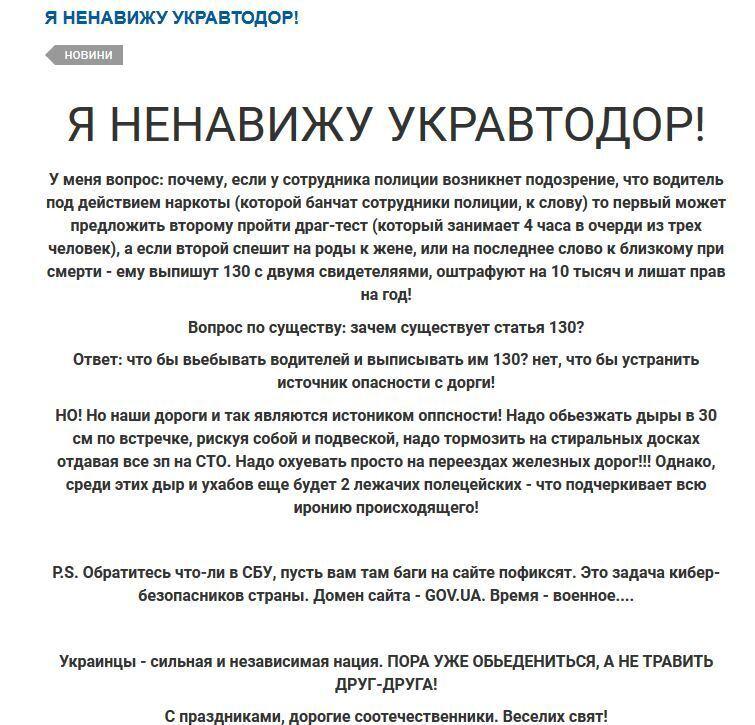 """""""Обратитесь что ли в СБУ"""": веселые хакеры взломали правительственный сайт"""