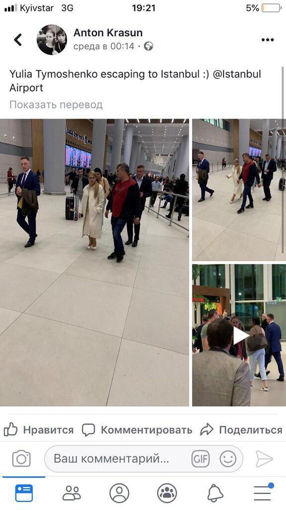 Медведчук і Тимошенко разом були в Туреччині: що дізнався журналіст