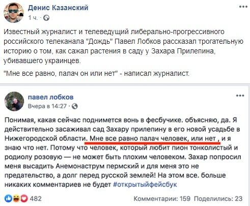"""""""Мені все одно, кат він чи ні"""": хто такий Павло Лобков і як він потрапив в скандал через терориста """"ДНР"""" Прілепіна"""