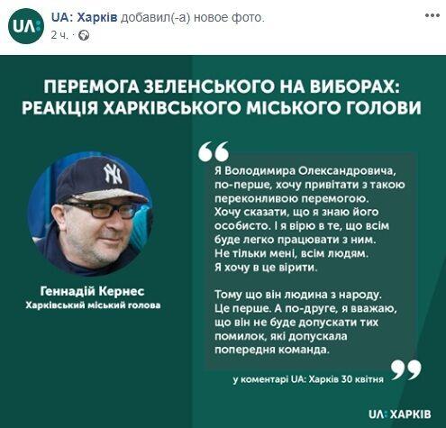 """""""Мені буде легко"""": Кернес привітав Зеленського і розкритикував Порошенка"""