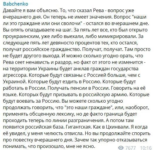 В ОРДЛО 90% украинцев получат паспорта РФ: журналист сделал шокирующее заявление и рассказал о планах Кремля