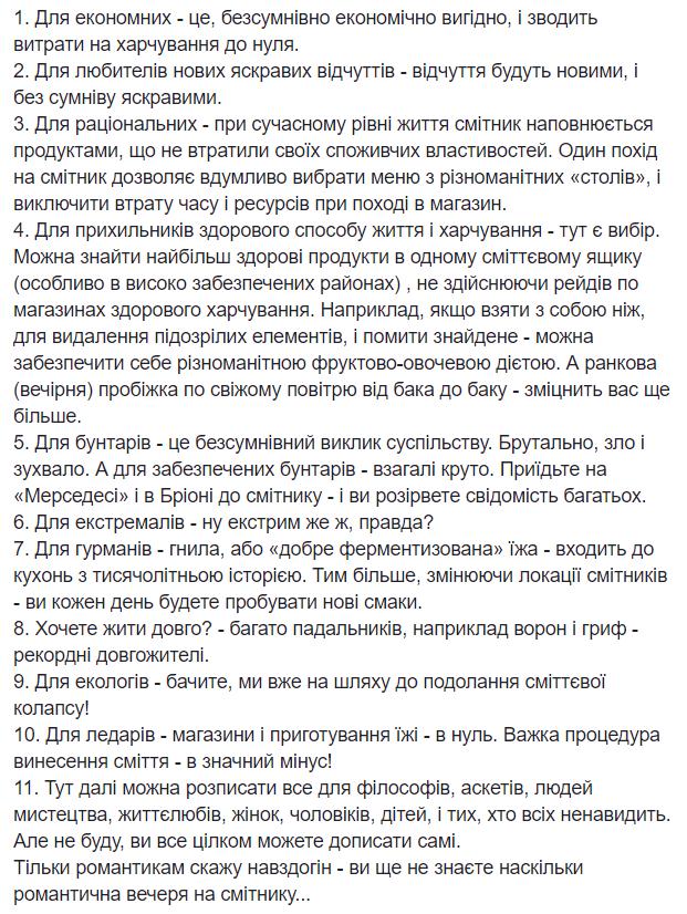 """Прихильникам Зеленського присвятили вибуховий пост: """"Ви ж не будете жерти ла*но?"""""""