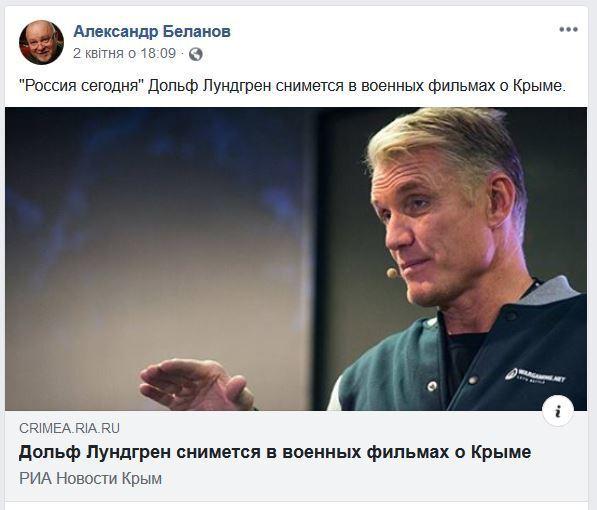 """Дольф Лундгрен """"кинув"""" кримчан"""