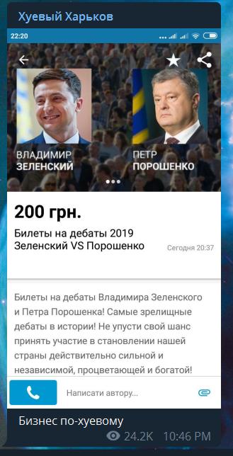 На дебаты Порошенко и Зеленского будут продавать билеты? Объявление