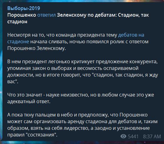 """Порошенко вибивається в лідери: чого чекати від дебатів на """"Олімпійському"""""""