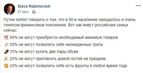 """""""А Путин все говорит о 90-х"""": Слава Рабинович о тяжелом финансовом положении в России"""