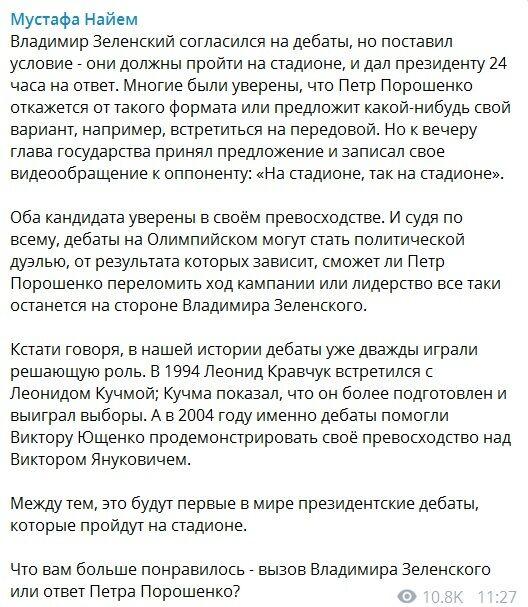 """""""Дебати допомогли перемогти Кучмі і Ющенку"""": Найєм про шанси Порошенка в другому турі"""