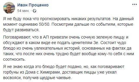 У Порошенка готують гучний компромат на Зеленського – журналіст