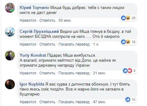"""""""Пішов на х * й, під * рас"""": у Подерв'янського дали відповідь Добкіну на """"півнів"""""""