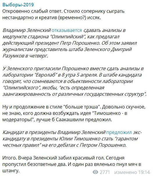 """Модератор дебатів Саакашвілі і слабка відповідь: журналіст про те, чому Зеленський """"пропустив"""" від Порошенка"""