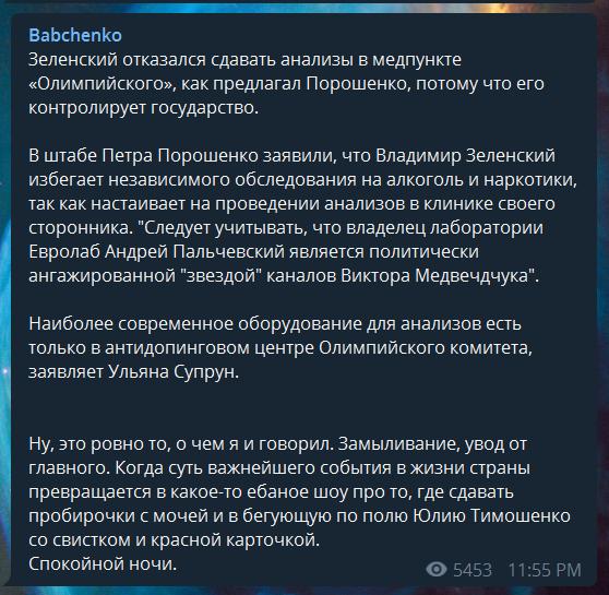 """Навіщо Зеленський влаштував """"єб*не шоу"""" зі здачі аналізів"""