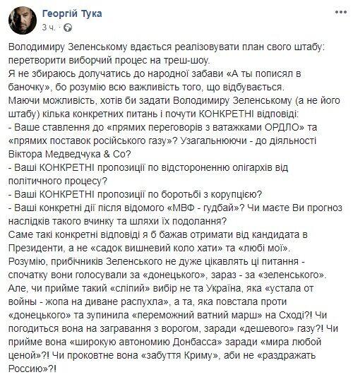 """""""Слепой выбор"""": у Порошенко """"вызвали на ковер"""" Зеленского и сделали жесткое предупреждение"""