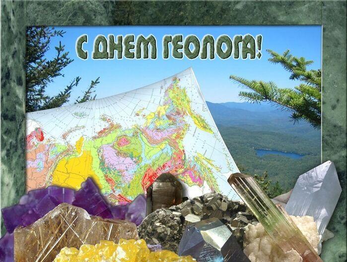 День геолога 2019: когда отмечается, оригинальные поздравления, стихи, картинки
