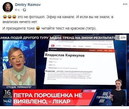 """""""Порошенко не найдено"""": на канале """"Прямой"""" дико оконфузились из-за анализов президента"""