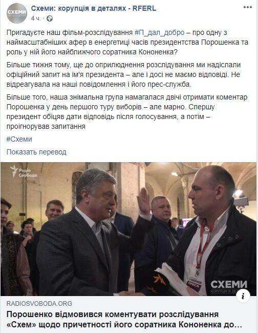 Скандал с Кононенко: как отреагировал Порошенко
