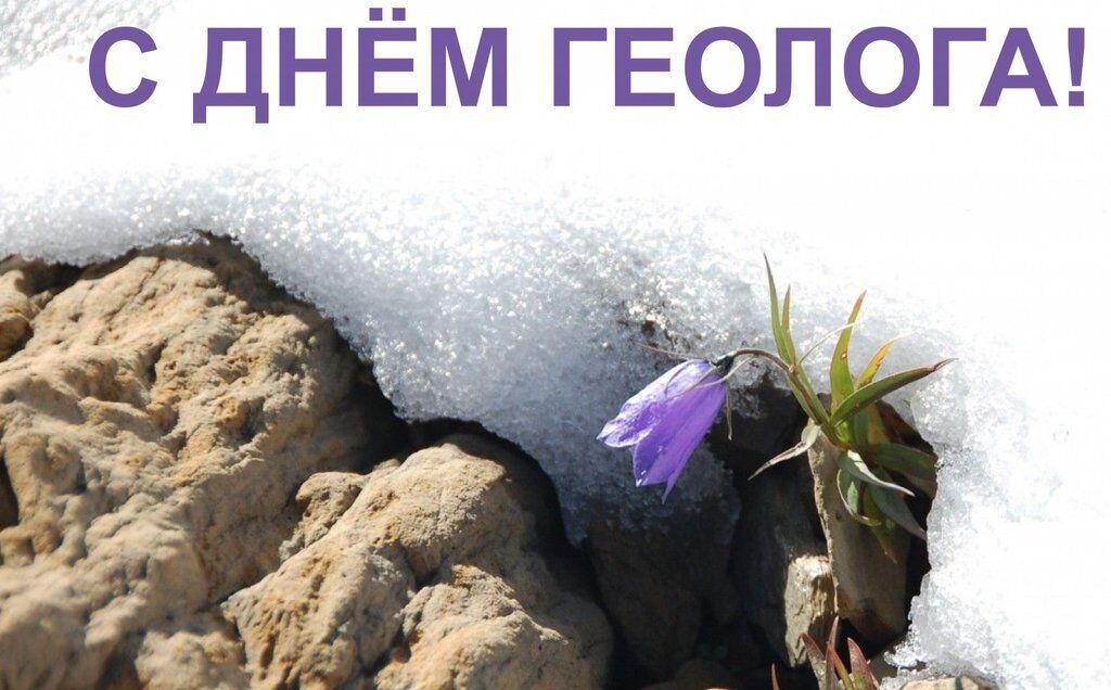 День геолога 2019: коли відзначається, оригінальні привітання, вірші, картинки
