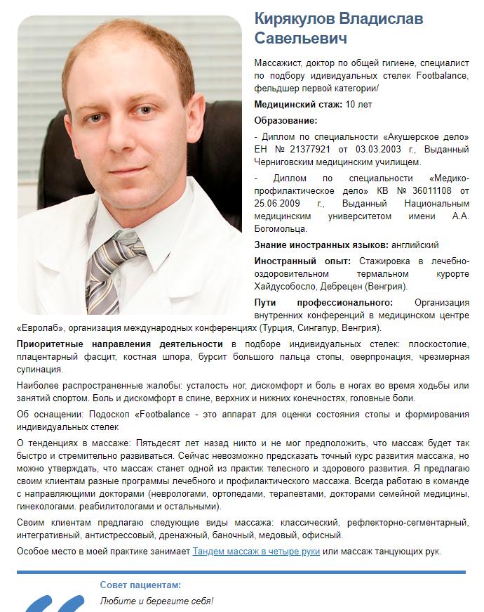 Владислав Кірякулов: хто він і як потрапив в скандал з аналізами Зеленського