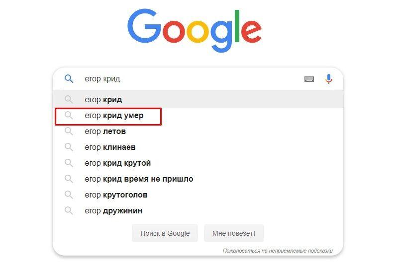 """Почему """"Егор Крид умер"""" взлетело в трендах"""