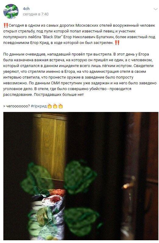 """Чому """"Єгора Кріда застрелили"""" злетіло в трендах"""