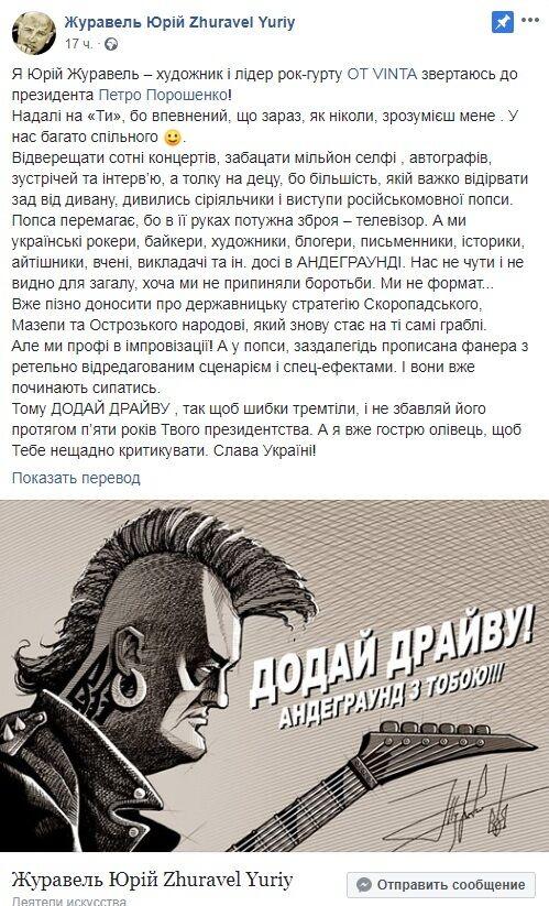 """""""Буду с тобой на ты"""": сеть взорвал пост о Порошенко"""