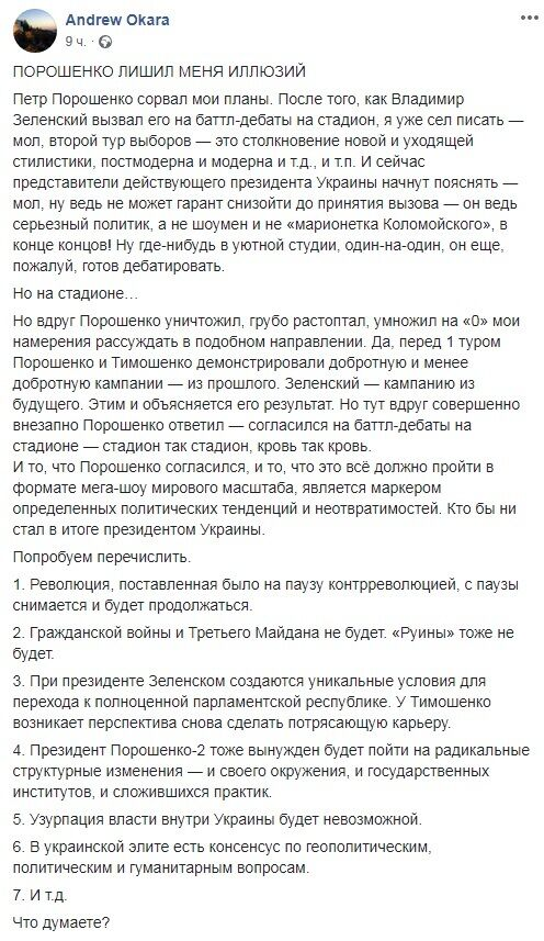"""""""Громадянської війни і Третього Майдану не буде"""": Окара дав прогноз по дебатам і майбутньому України"""