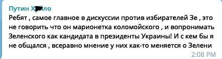 """""""Убить Зеленского"""": что пишут в созданных по призыву Порошенко telegraм-каналах"""