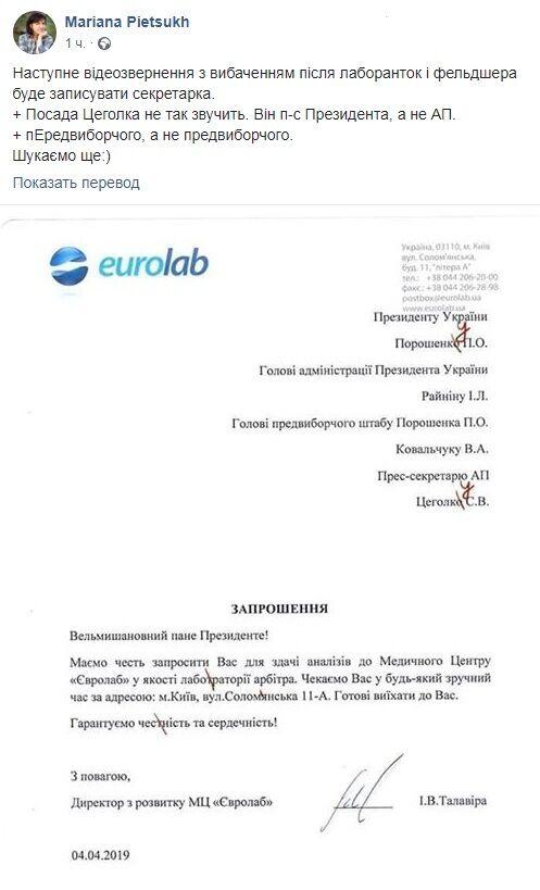 """""""Евролаб"""" обратился к Порошенко и жестоко поплатился"""