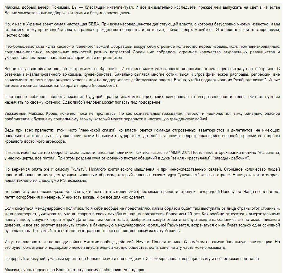 Чим небезпечний Зеленський для України: журналіст показав тривожного листа
