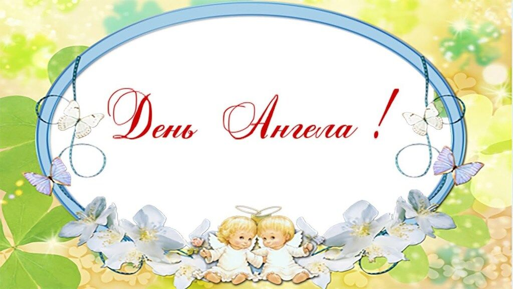День ангела Артема: поздравления, картинки, стихи