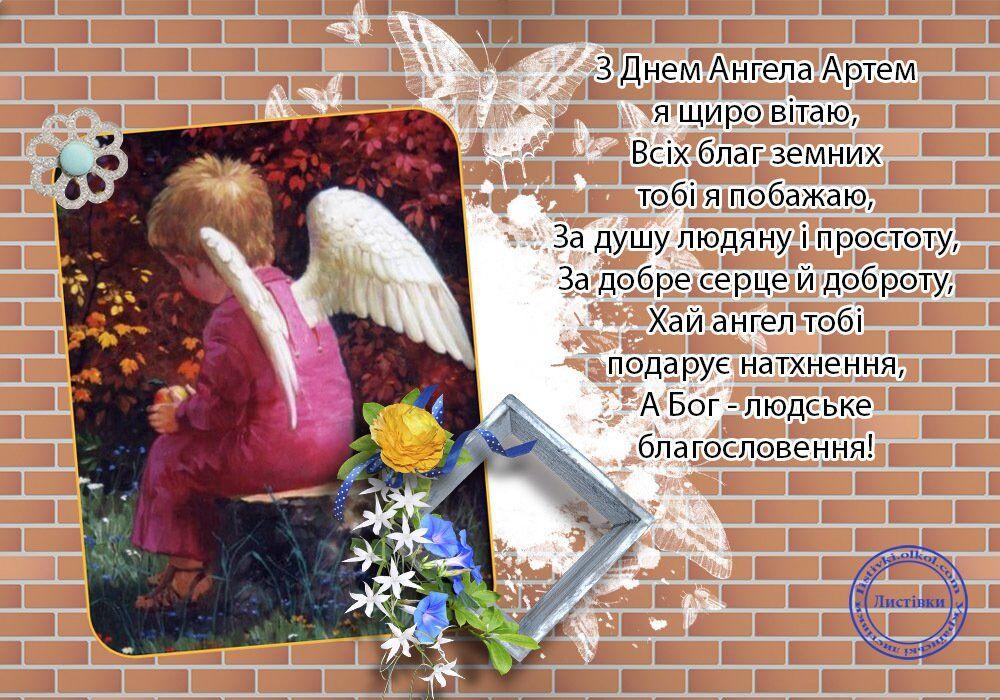 День ангела Артема: привітання, картинки, вірші