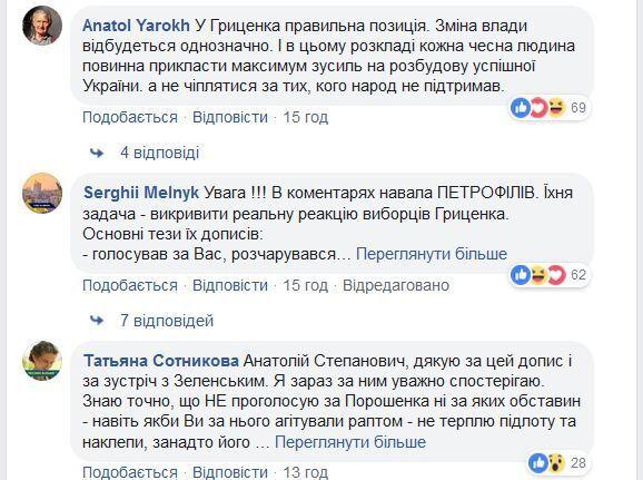 Сеть взорвал пост Гриценко о Зеленском