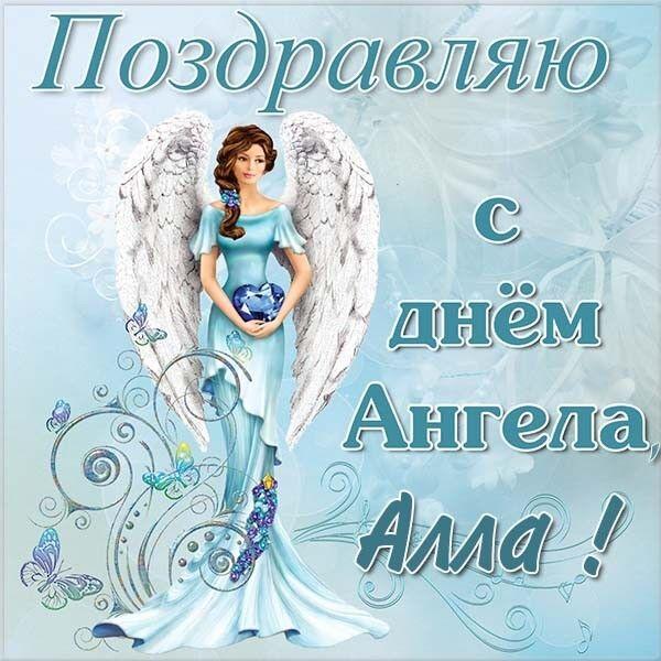 С Днем ангела, Алла! Открытки и картинки для поздравления на именины