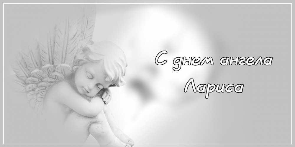 Іменини Лариси: привітання з Днем ангела, вірші і листівки